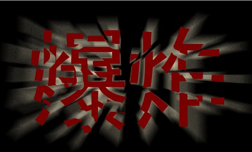 北京平面设计培训 ps制作文字爆炸效果