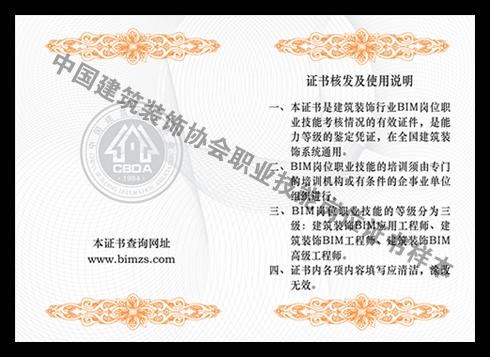 北京BIM培训