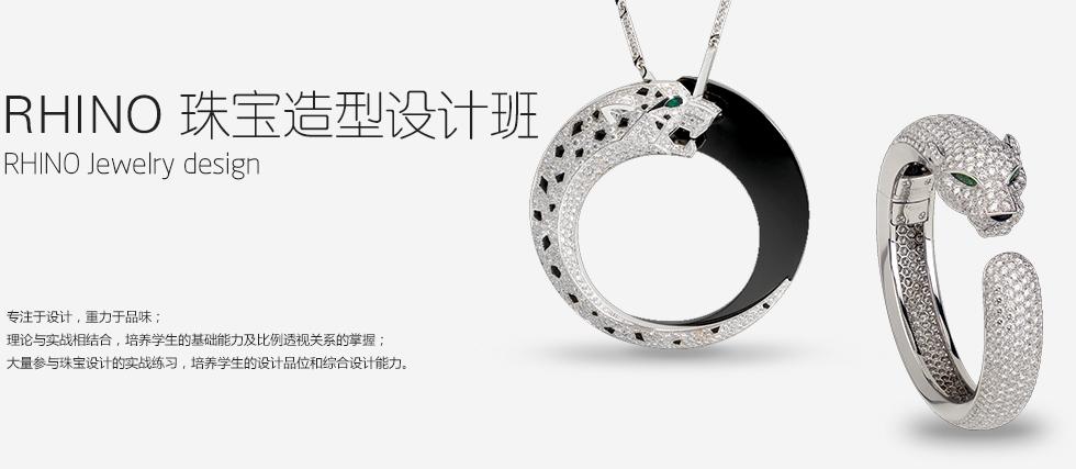 北京珠宝设计培训
